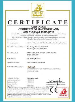 CE പൂരിപ്പിക്കൽ യന്ത്രത്തിന്റെ സർട്ടിഫിക്കറ്റ്